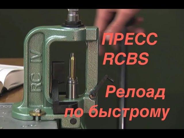 Релоадинг патрона .308 прессом RCBS