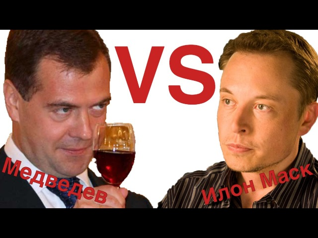 Медведев против Илона Маска