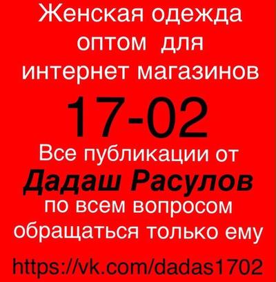 7aa6ed4c8 Женская одежда оптом.Садовод:17-02 | ВКонтакте
