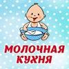 МОЛОЧНАЯ КУХНЯ (Новосибирск)