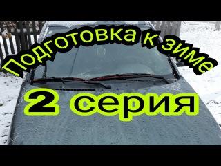 Подготовка авто к зиме 2 серия, утепление аккумулятора на зиму, ПриоДвенарь
