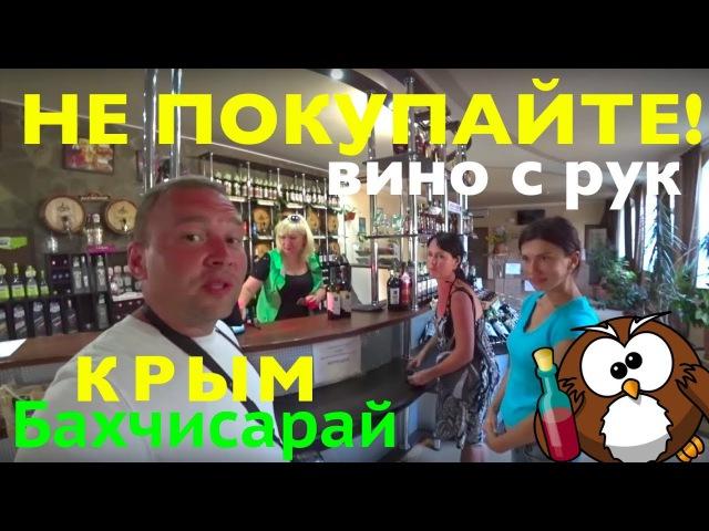 ОТДЫХ В КРЫМУ БАХЧИСАРАЙ первые впечатления Успенский монастырь и Крымское вино VLOG 11