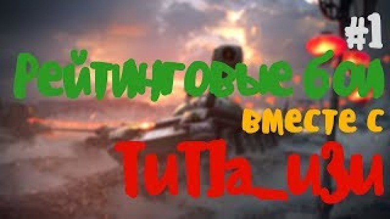 Рейтинговые бои 1, вместе с TuTIa_u3u. World of Tanks Blitz