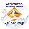 Активный отдых в Крыму | Kailas-Tour | Туризм