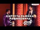 Капуста Рафика Рафиковича Шоу Мамахохотала на НЛО TV