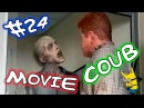 Movie Coub 24 Лучшие кино - коубы. Приколы из фильмов, сериалов и мультиков