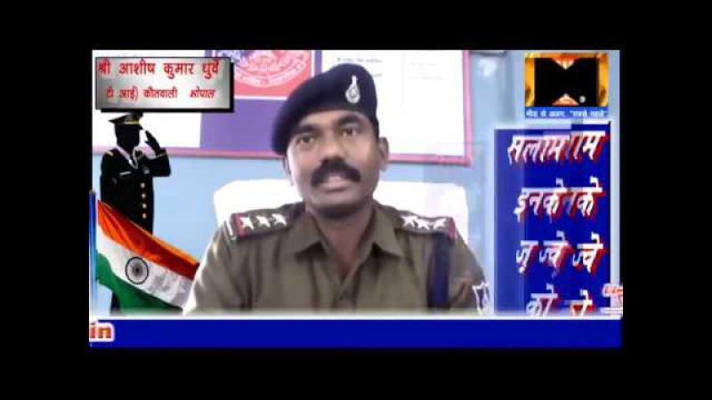 Leak se hutkar chale jo, Aashish kumar dhurbe (TI) Bhopal high news special