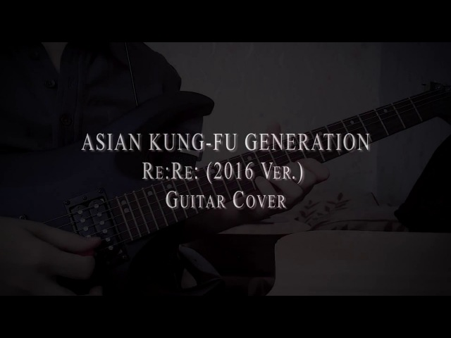 ASIAN KUNG FU GENERATION Re:Re: 2016 Ver. Guitar Cover