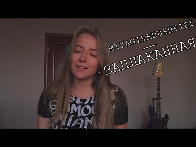 MiyaGi и Эндшпиль Заплаканная cover ❤️ кавер Анна Барабошина
