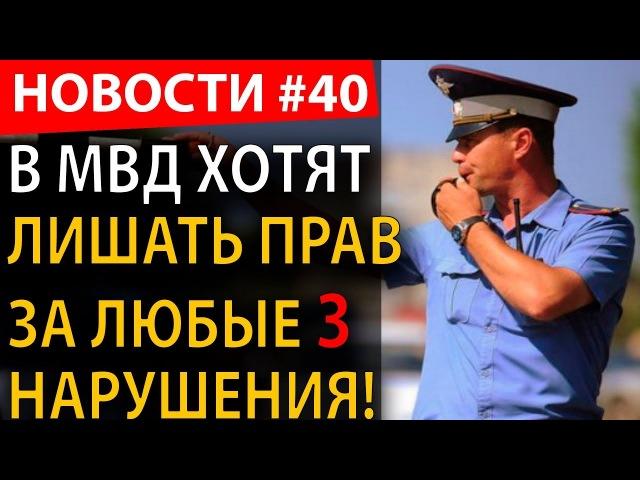 В МВД хотят лишать прав за любые 3 нарушения! ATDNews 40