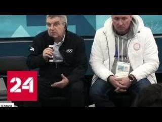 Томас Бах лично поддержал российских спортсменов - Россия 24
