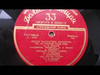 Расцветай,черемуха-Александра Яковенко (1956)