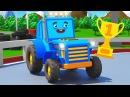 Синий Трактор ТОМ и Монстр Трак в Авто Городе ГОНКА С ПРЕПЯТСТВИЯМИ Детский мультфильм