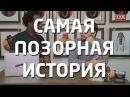 Самая Отвратительная История Руда Джуда на русском