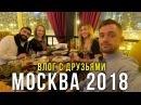 Вечное Лето в Москве идём в МХАТ на Дюжева и в ресторан Светлакова Ишак