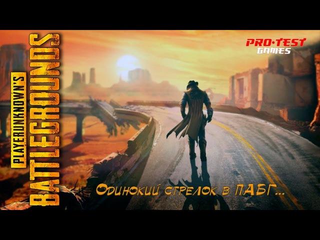 ● PUBG ● Одинокий стрелок в ПАБГ ● PlayerUnknown's Battlegrounds ●