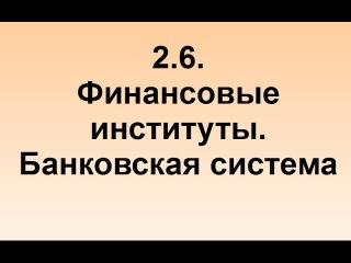 2.6. Финансовые институты. Банковская система