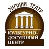 "МУК КДЦ ""Зимний театр"""
