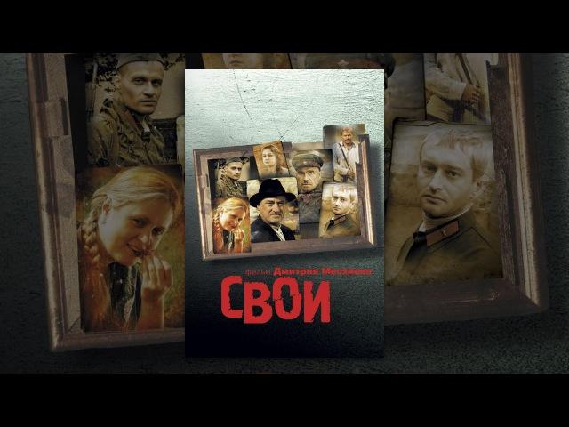 Cвои 2004 Фильм