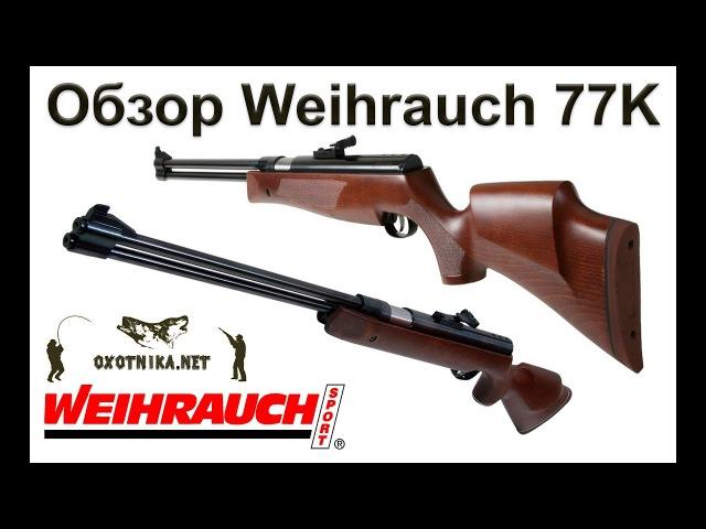 Обзор винтовки Weihrauch 77K