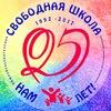 """ОАНО """"Свободная школа"""""""