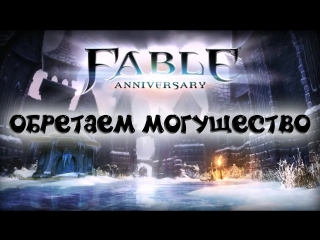 Обретаем темную силу  // Fable Anniversary