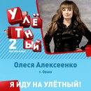 Фотоальбом Олеси Алексеенко