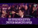 Как Порошенко и депутаты смотрели фильм Слуга Народа квартал 95