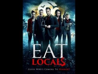 Натуральные упыри / Eat Locals (2017)