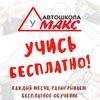 Автошкола Макс Пермь - Учись бесплатно!
