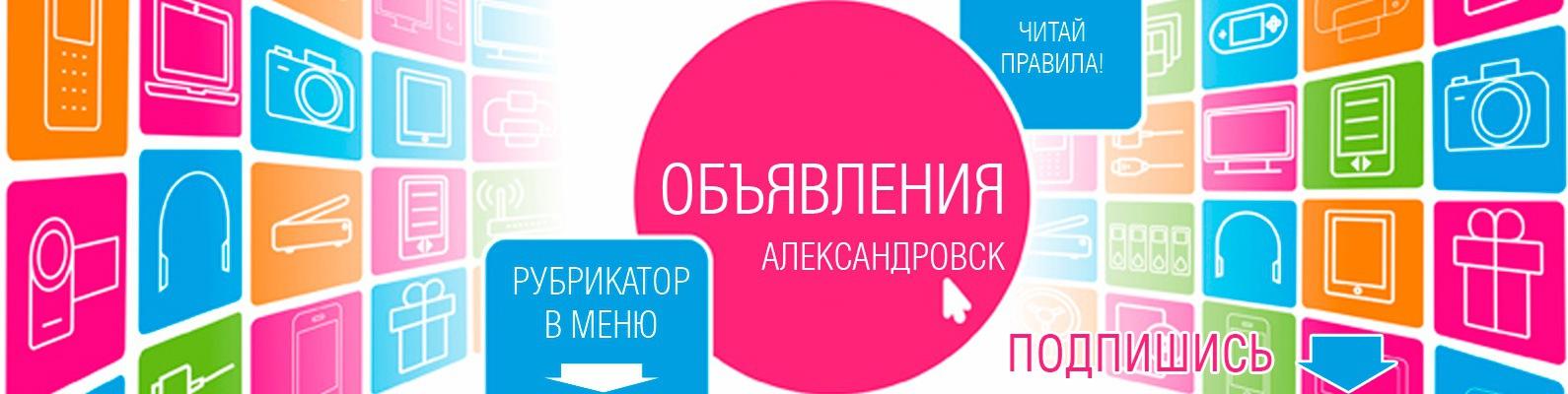 Объявления Александровск   ВКонтакте 84c5cea3ecf