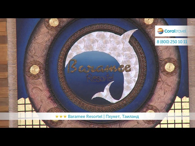 Baramee Resortel 3* Пхукет Таиланд
