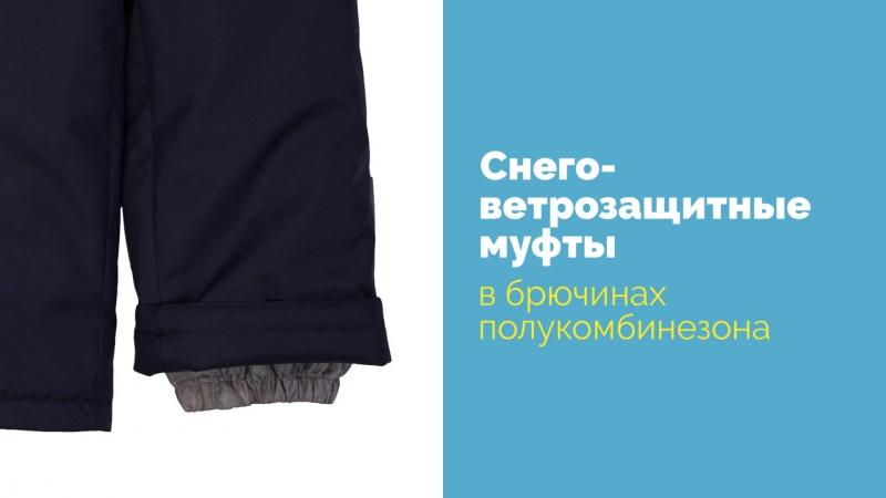 Зимний костюм Аргос Jikko by Oldos