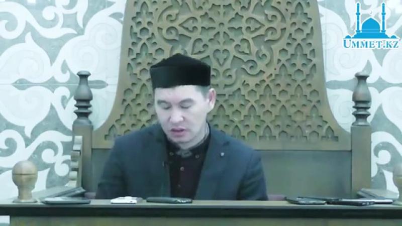 Мұсылманның 25 ақысы Қабылбек Әліпбайұлы