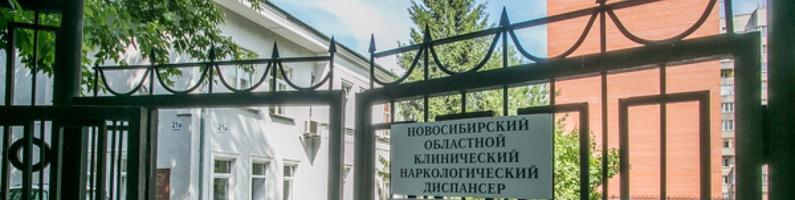 Новосибирская наркология выведение из запоя бехтерев спб