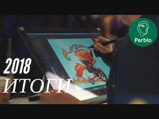 Лучшее в 2018 - год вместе с графическими планшетами и мониторами Parblo