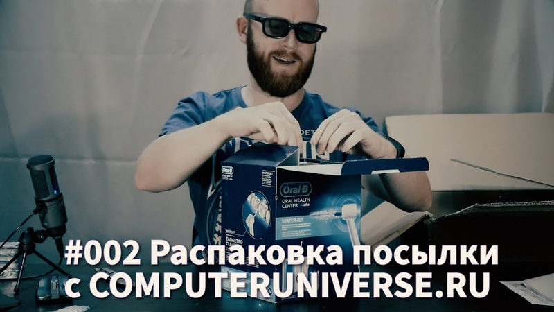 Распаковка посылки с COMPUTERUNIVERSE.RU