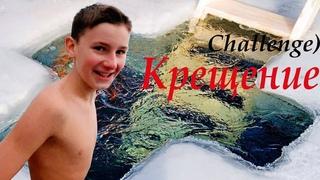 Как я купался на крещение в Чёрном море   Challenge   встретили лебедя