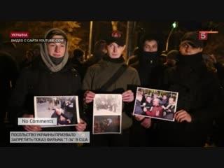 Как на Украине отметили пятилетнюю годовщину переворота на Майдане