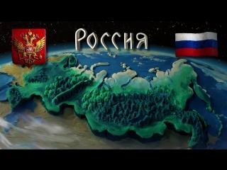 Мульти-Россия (все серии) Мы живем в России для детей
