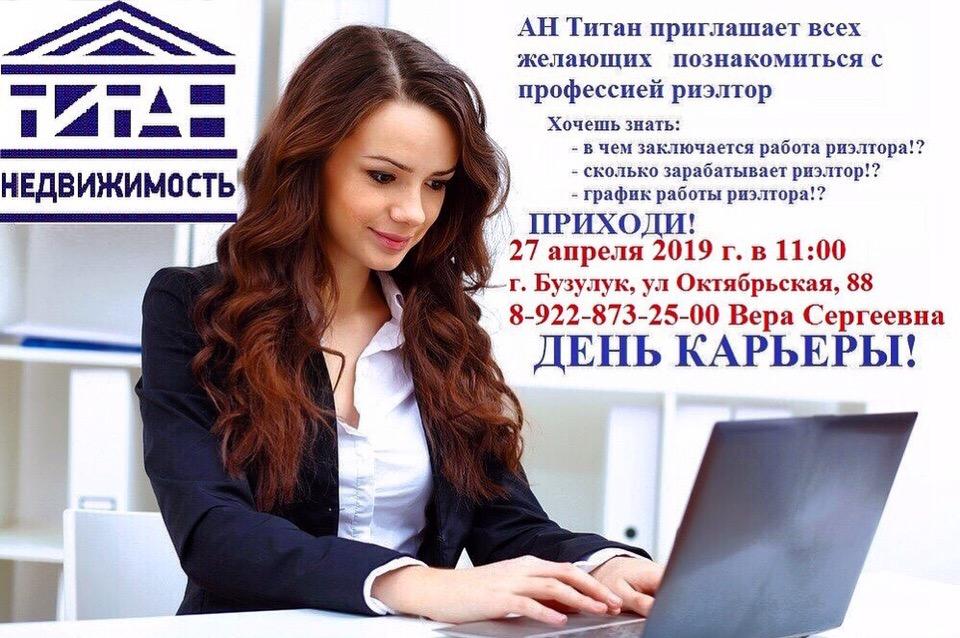 Удаленная работа в агентстве недвижимости как найти работу удаленно бухгалтером