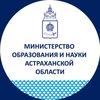 Астраханское министерство образования и науки