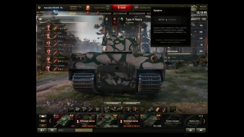 Live: Pitbull Terriere (клан World of Tanks) PB_TR