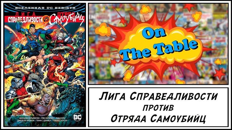 Лига Справедливости против Отряда Самоубийц (Justice League vs. Suicide Squad)