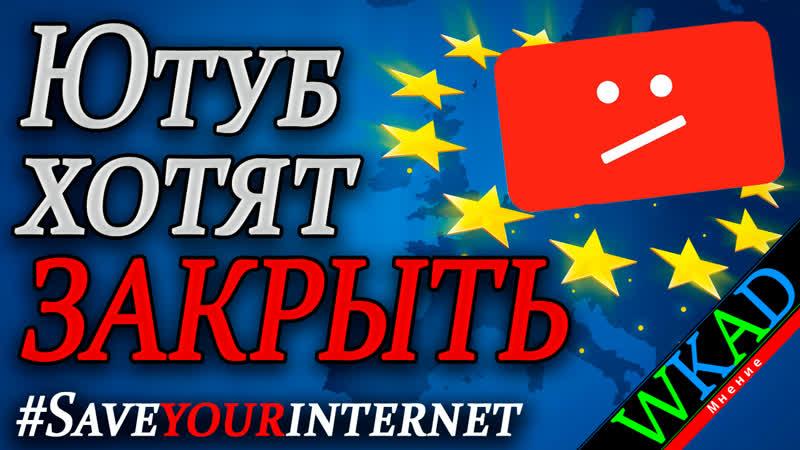 Ютуб в опасности Saveyourinternet Мнение