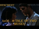 Фрагмент из 4x06 - A Tale of Two Muses танец Тары и Андроса