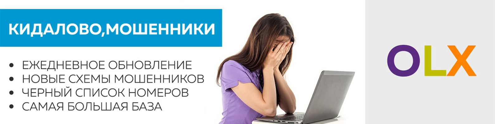 Кидалово, мошенники на OLX   ВКонтакте a8b03469148