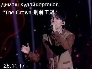 Димаш Кудайбергенов ''The Crown-'' ()