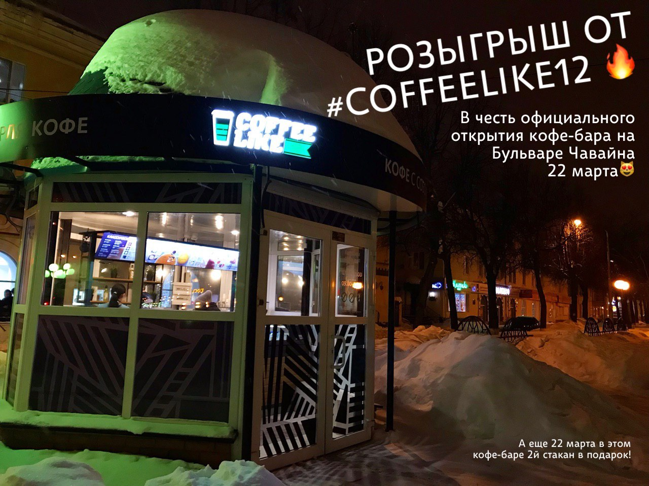 Кофейня «Coffee Like» - Вконтакте