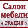 """""""ГРАЦИЯ"""". Мебель готовая и на заказ в Гатчине"""